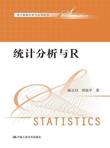 统计分析与R(统计数据分析与应用丛书)