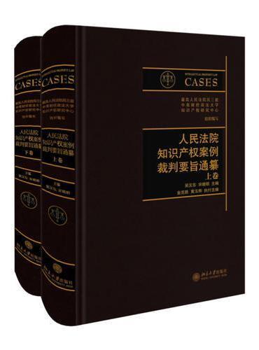 人民法院知识产权案例裁判要旨通纂(上下卷)