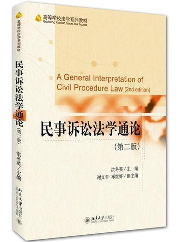 民事诉讼法学通论(第二版)
