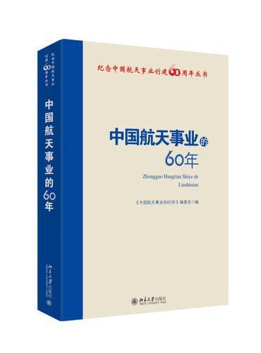 中国航天事业的60年