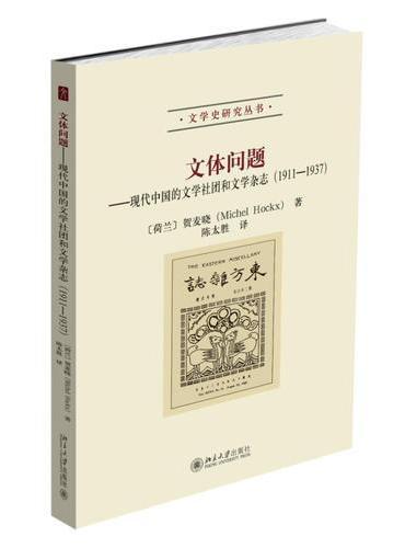 文体问题:现代中国的文学社团和文学杂志(1911-1937)