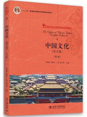 中国文化(英文版)(第2版)