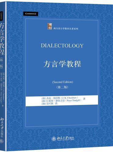方言学教程(第二版)