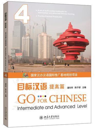 目标汉语 提高篇 4