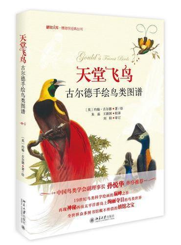 天堂飞鸟——古尔德手绘鸟类图谱