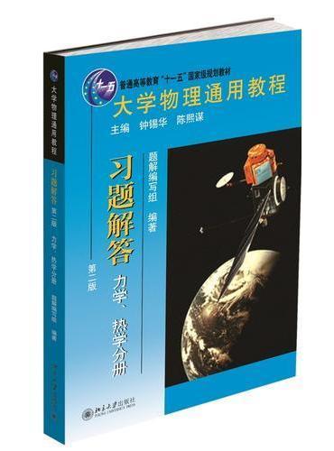 大学物理通用教程·习题解答(第二版)(力学、热学分册)