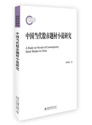 中国当代股市题材小说研究