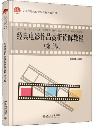 经典电影作品赏析读解教程(第三版)