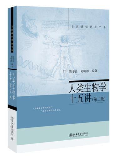 人类生物学十五讲(第二版)