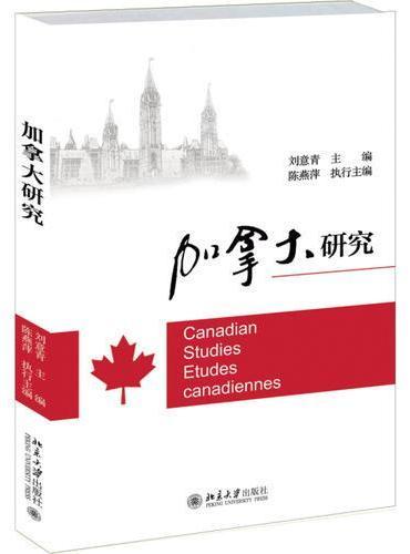 加拿大研究