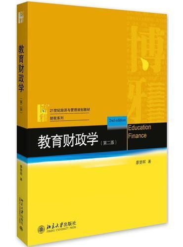 教育财政学(第二版)