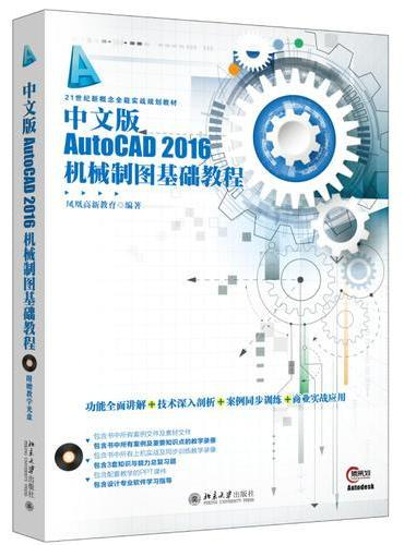 中文版AutoCAD 2016机械制图基础教程