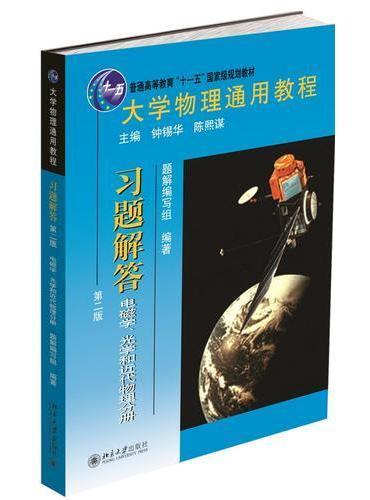 大学物理通用教程·习题解答(第二版)(电磁学、光学和近代物理分册)