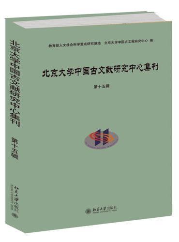 北京大学中国古文献研究中心集刊·第十五辑