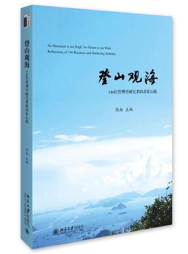 登山观海:146位管理学研究者的求索心路