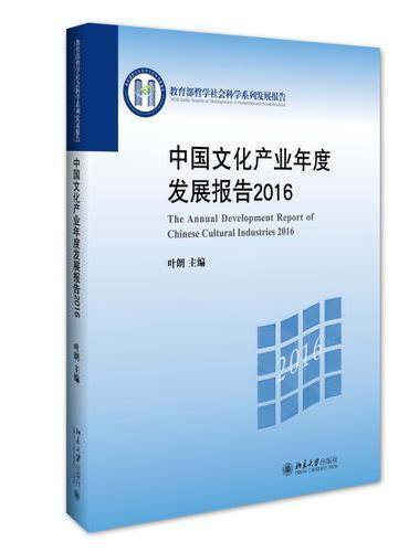 中国文化产业年度发展报告2016