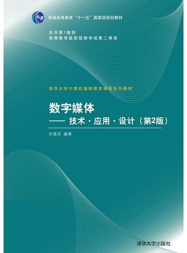 数字媒体——技术·应用·设计(第2版)