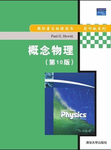 概念物理(第10版)
