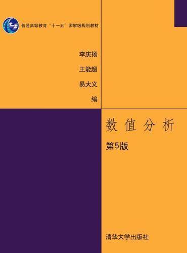 数值分析(第5版)