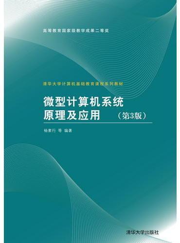 微型计算机系统原理及应用(第3版)