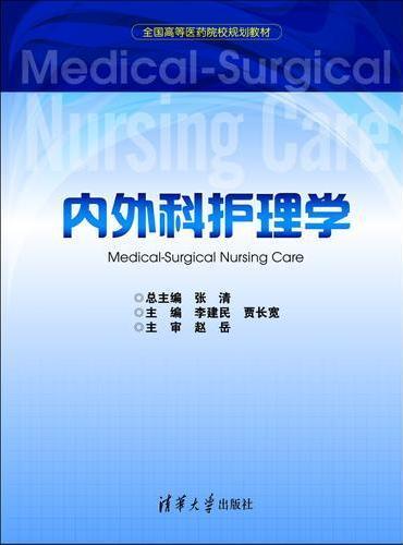 内外科护理学