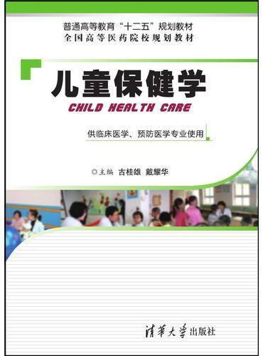 儿童保健学