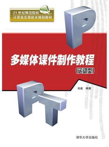 多媒体课件制作教程(运动类)