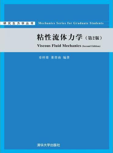 粘性流体力学(第2版)