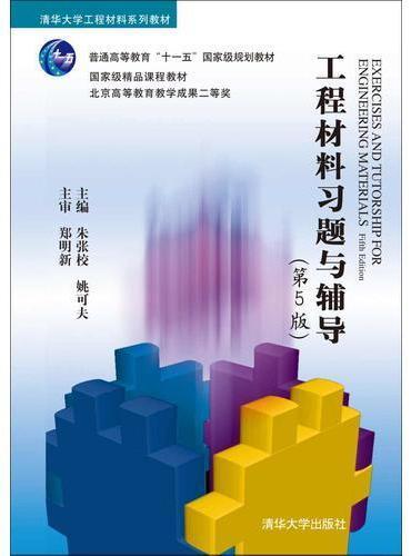 工程材料习题与辅导(第5版)