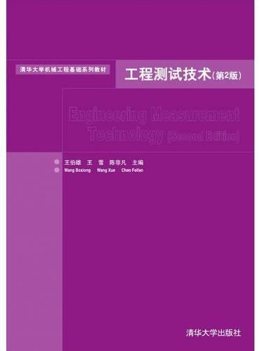 工程测试技术(第2版)