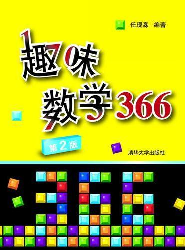趣味数学366(第2版)