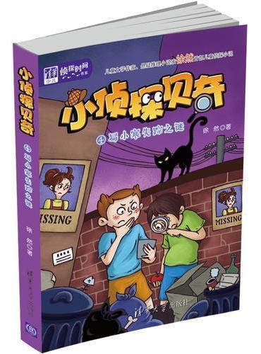 小侦探贝奇(4):易小寒失踪之谜