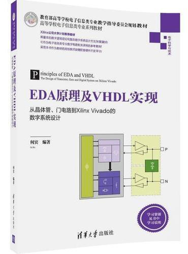 EDA原理及VHDL实现——从晶体管、门电路到Xilinx Vivado的数字系统设计