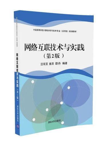 网络互联技术与实践(第2版)