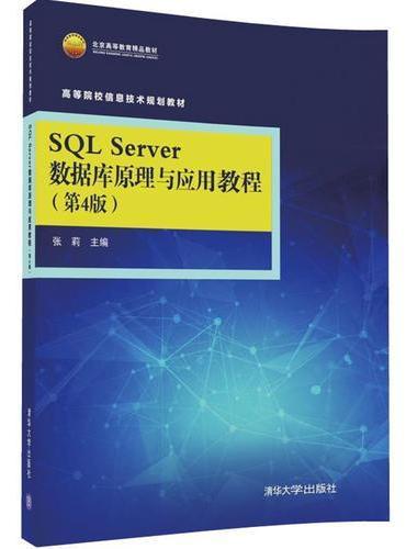 SQL Server 数据库原理与应用教程(第4版)