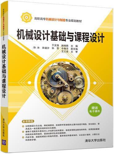 机械设计基础与课程设计