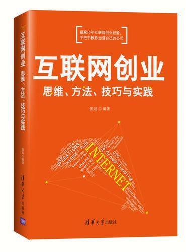 互联网创业:思维、方法、技巧与实践