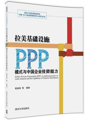 拉美基础设施PPP模式与中国企业投资能力