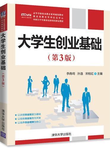 大学生创业基础(第3版)