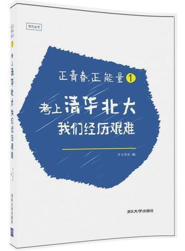 正青春,正能量1:考上清华北大,我们经历艰难