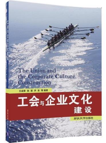 工会与企业文化建设