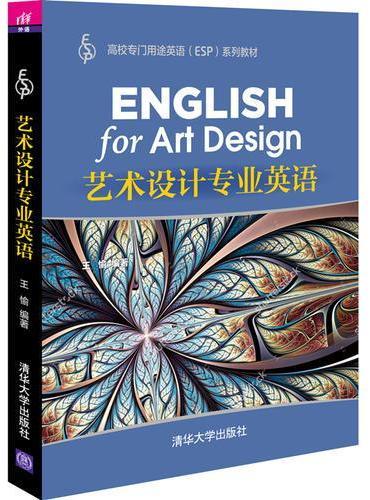 艺术设计专业英语