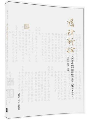 旧律新诠——《大清律例》国际研讨会论文集(第一卷)
