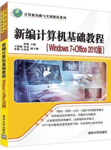新编计算机基础教程(Windows 7+Office 2010版)