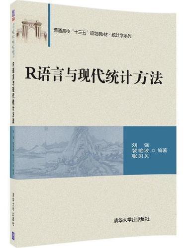 R语言与现代统计方法