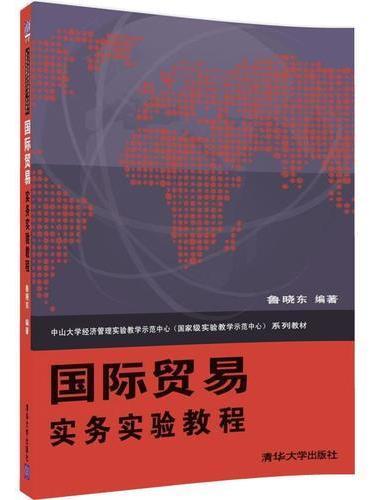 国际贸易实务实验教程
