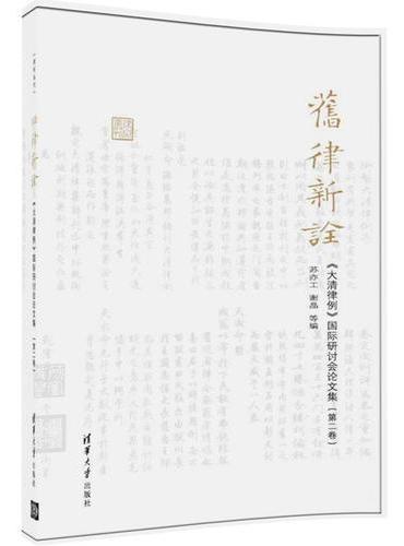 旧律新诠——《大清律例》国际研讨会论文集(第二卷)