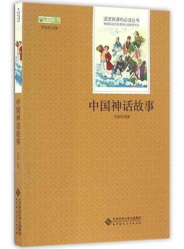 中国神话故事  语文新课标必读丛书