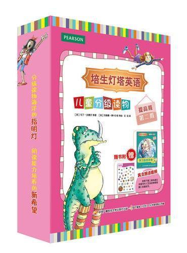 培生灯塔英语儿童分级读物:提高级第二级