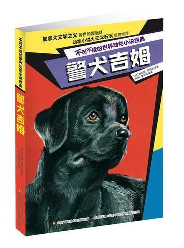 不可不读的世界动物小说经典:警犬吉姆